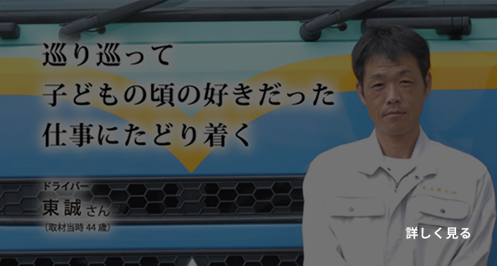 巡り巡って子供の頃の好きだった仕事にたどり着く ドライバー東誠さん