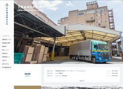 鳥居運送株式会社のホームページをリニューアルいたしました。