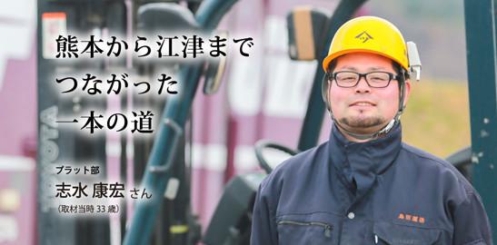 熊本から江津までつながった一本の道 プラット部志水康宏さん